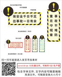 叹号工厂警示安全标语标识牌cdr