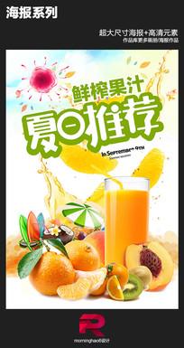 夏日推荐鲜榨果汁冷饮海报