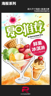 夏日推夏季饮品冰淇淋海报