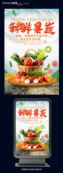 新鲜果蔬创意海报