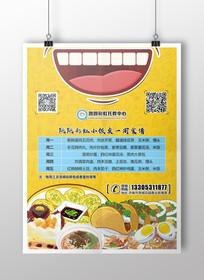 幼儿园食谱海报设计