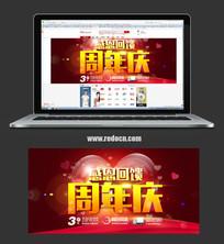 感恩回馈周年庆banner