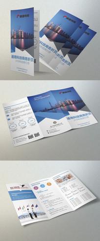 高档通用蓝色科技商务企业折页