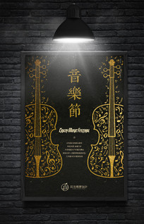 金属质感音乐节海报