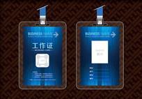 蓝色科技纹理员工工作证