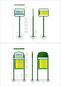 绿色现代简约公交站站点牌cdr