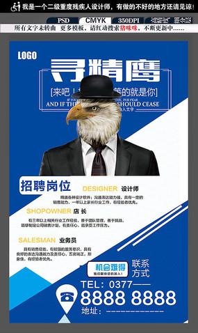 清新招聘海报设计