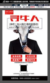 商务红色诚聘英才企业招聘宣传海报