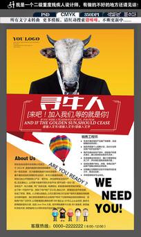 商业个性创意招聘海报设计