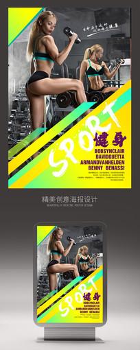 时尚美女健身海报设计