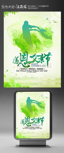 水墨中国风感恩父亲节创意海报设计