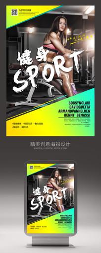 私教减肥健身海报设计
