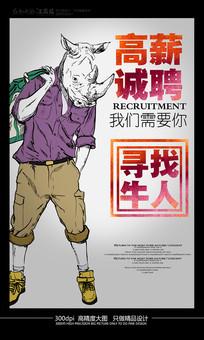 寻找牛人招聘海报下载