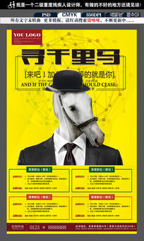 招兵买马创意招聘海报