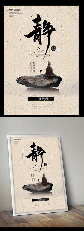 中国风图书馆标语文化海报设计