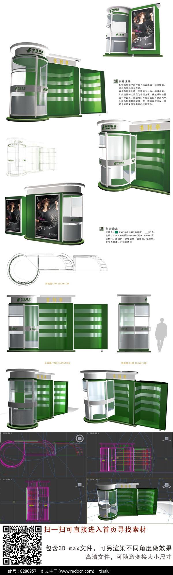 中国邮政广州日报绿色报刊亭3d max模型图片