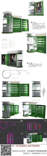 中国邮政广州日报绿色报刊亭3d max模型