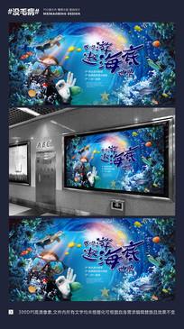 带你遨游海底世界潜水海报