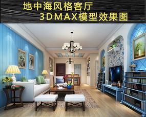 地中海风格客厅3DMAX模型效果图