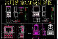 佛龛CAD
