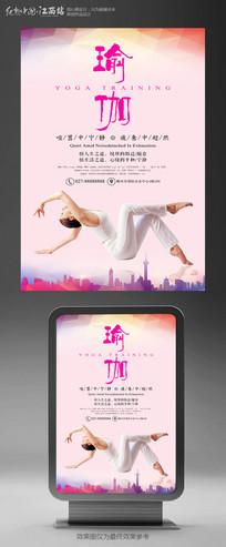 瑜伽广告促销海报