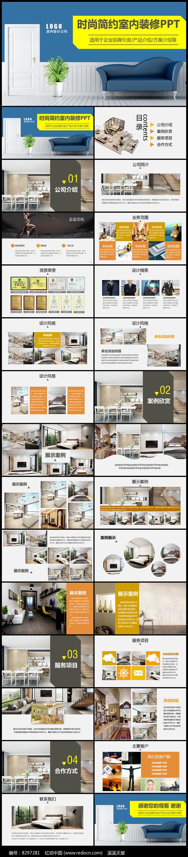 画册排版室内设计家具装修行业PPT图片