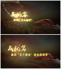 金色字片花章节AE模版