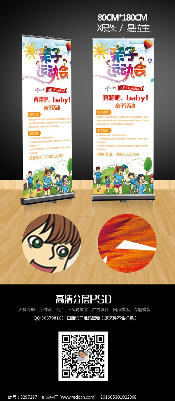 卡通亲子运动会亲子活动X展架图片
