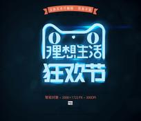 蓝色炫光天猫淘宝立体字艺术字体样式设计
