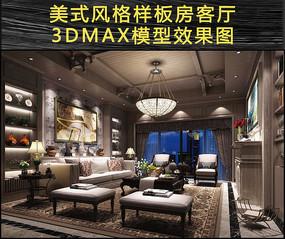 美式风格样板房客厅3DMAX模型效果图