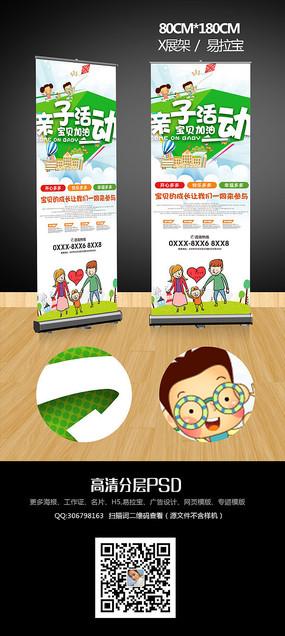 清新卡通亲子活动亲子旅游展架设计
