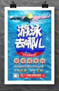 游泳馆开业活动促销海报模板设计