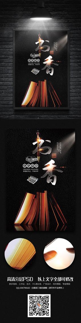 中国风书香中国读书海报模版