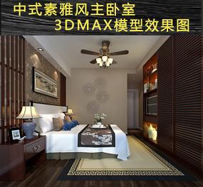 中式素雅风主卧室3DMAX模型效果图