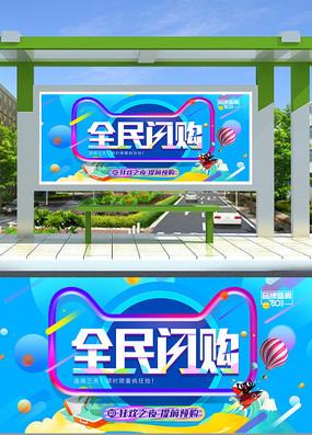 618夏季商场促销海报 PSD