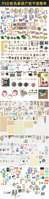 PSD彩色家居户型平面图库