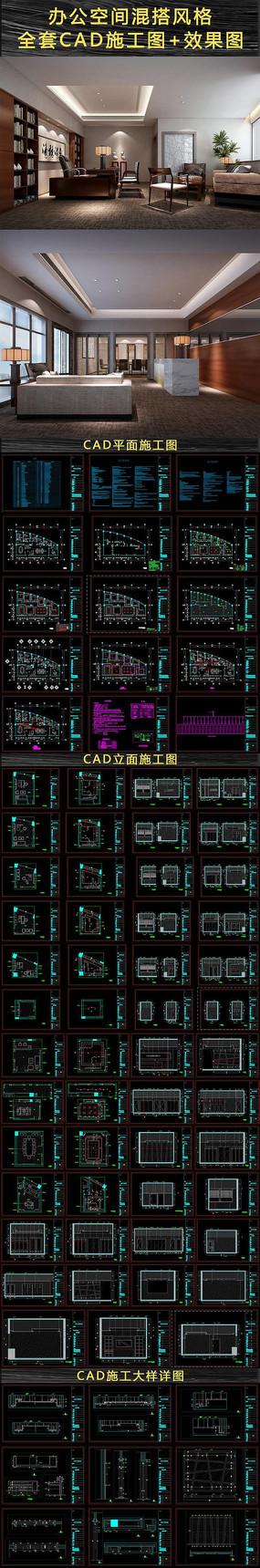 办公空间工装混搭风格全套CAD施工图(附效果图)