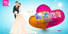 婚礼庆典促销海报