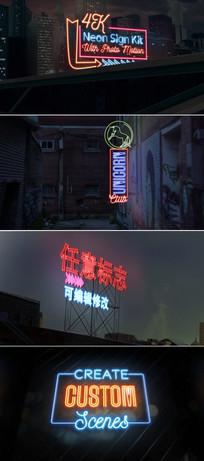 户外霓虹灯广告ae模板
