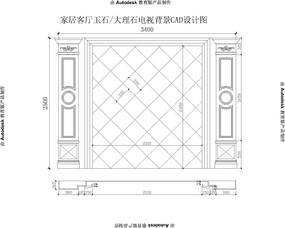 简约电视背景家居客厅大理石玉石电视背景CAD设计图