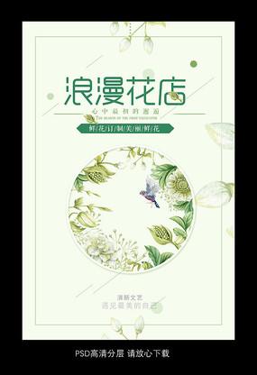 极简小清新文艺花店花坊海报