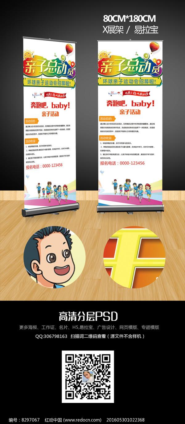卡通亲子总动员活动X展架图片