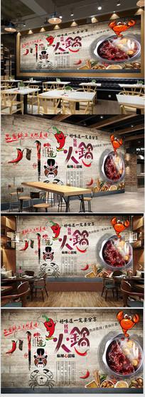 麻辣川味火锅背景墙