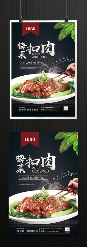 梅菜扣肉美食海报设计