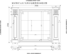 欧简风格欧式雕花家居客厅大理石玉石电视背景CAD设计图