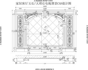 欧式背景欧式雕花家居客厅大理石玉石电视背景CAD设计图