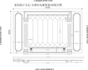 欧式护墙板简约欧式风格家居客厅大理石玉石电视背景CAD设计图