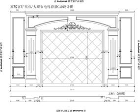 欧式护墙板欧式雕花家居客厅大理石玉石电视背景CAD设计图
