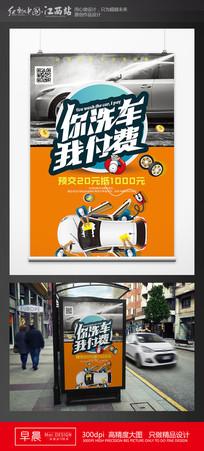 汽车洗车店开业活动海报