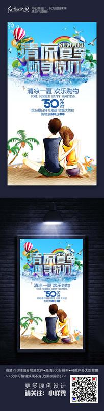 清凉夏季畅享特价时尚活动海报